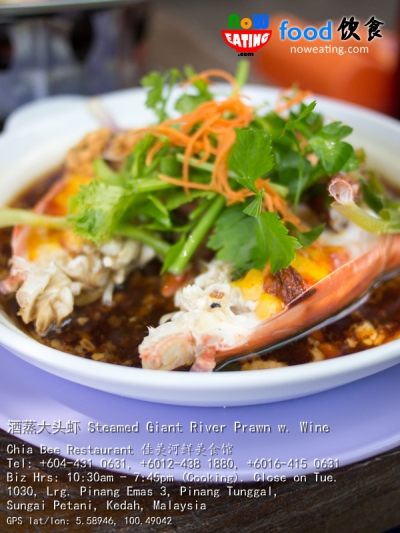 酒蒸大头虾 Steamed Giant River Prawn w. Wine