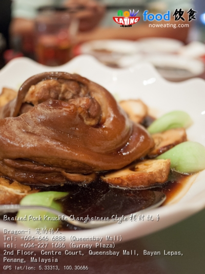 Braised Pork Knuckle Shanghainese Style 横财就手