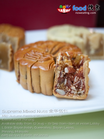 Supreme Mixed Nuts 金华伍仁