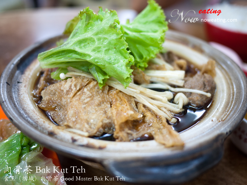 食王(槟城)肉骨茶 Good Master (Penang) Bak Kut Teh