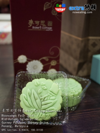 麦可思月饼 Baker's Cottage Mooncakes