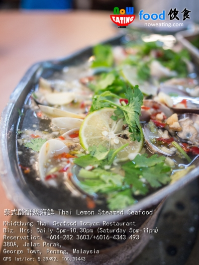 泰式酸酐蒸海鲜 Thai Lemon Steamed Seafood