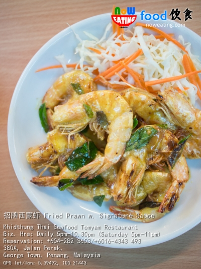 招牌西蒙虾 Fried Prawn w. Signature Sauce