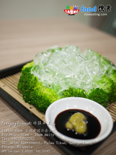 Freezing Broccoli 冰镇西兰花