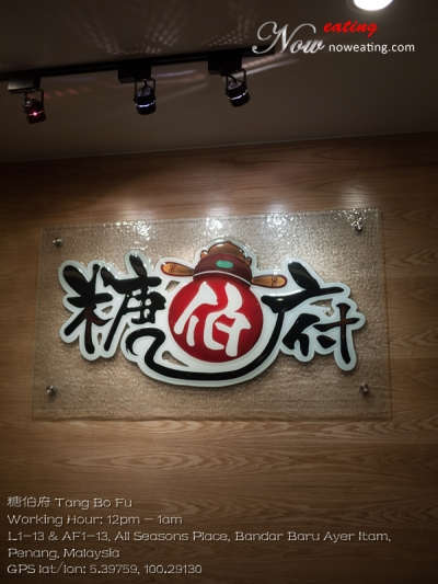 糖伯府 Tang Bo FuWorking Hour: 12pm - 1am