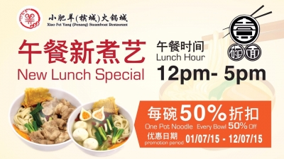 xfy_lunch_promo