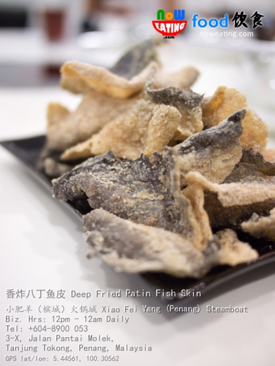 香炸八丁鱼皮 Deep Fried Patin Fish Skin