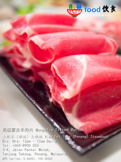 高级蒙古羊肉片 Mongolia Sliced Mutton