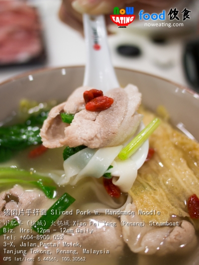 猪肉片手杆面 Sliced Pork w. Handmade Noodle