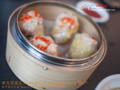 "蟹皇蒸烧卖 Steamed Pork Dumpling ""Siew Mai"""